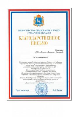 1.-blagodarnost-ministerstva-obrazovaniya-nanograd-2018